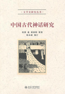 中国古代神话研究(文学史研究丛书)