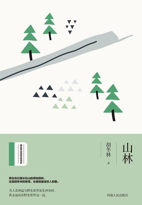 绿水青山生态文学·山林