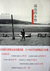 遥远的乡愁:台湾现代民歌三十年