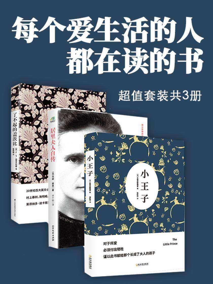 每个爱生活的人都在读的书:小王子+居里夫人自传+了不起的盖茨比(超值套装共3册)