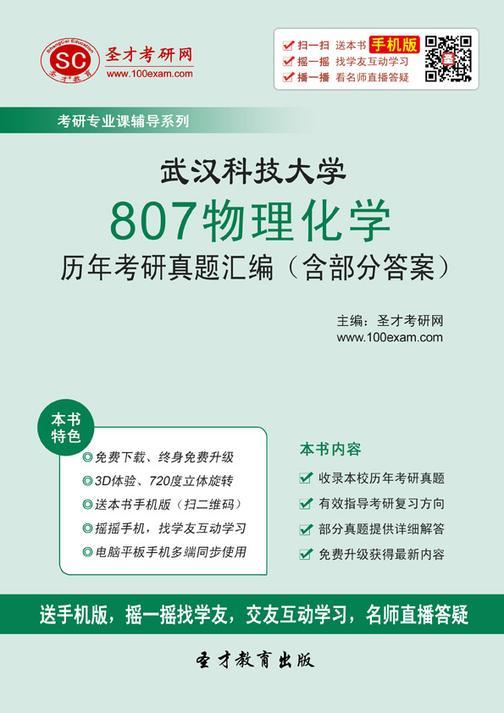 武汉科技大学807物理化学历年考研真题汇编(含部分答案)