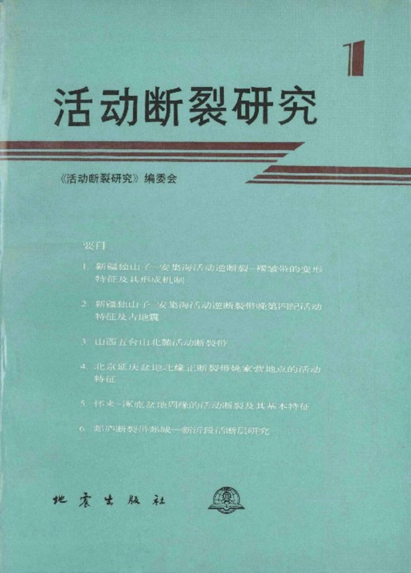 活动断裂研究(1)(仅适用PC阅读)