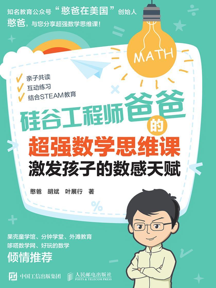 硅谷工程师爸爸的超强数学思维课:激发孩子的数感天赋
