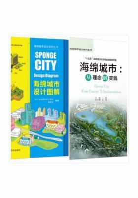 海绵城市系列