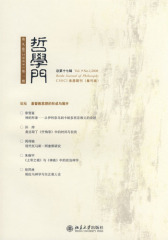 哲学门(总第十七辑)(仅适用PC阅读)