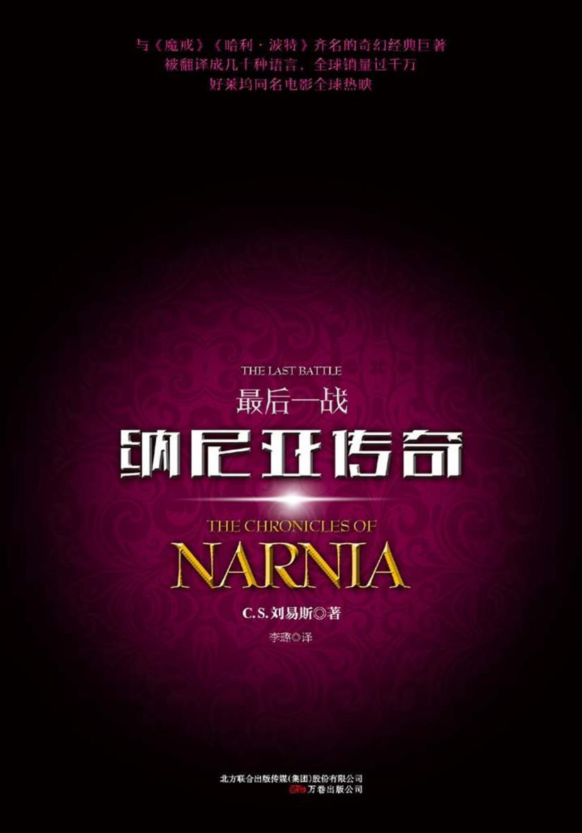 纳尼亚传奇7: 后一战