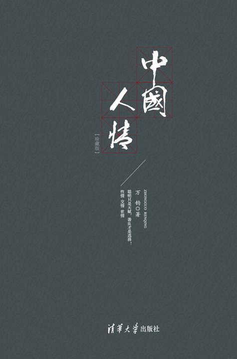 中国人情(珍藏版)