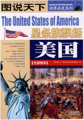 图说天下·世界历史美国(试读本)