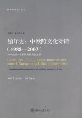 编年史:中欧跨文化对话(1988—2003)——建设一个多样而协力的世界(仅适用PC阅读)