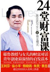 24堂财富课:陈志武与女儿谈商业模式(试读本)