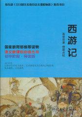 西游记(新课标学生版)/教育部全日制义教语文课程标准指定书目(试读本)