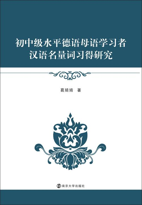 初中级水平德语母语学习者汉语名量词习得研究
