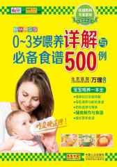 0~3岁喂养详解与必备食谱500例