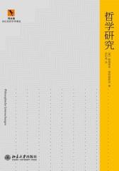 哲学研究(同文馆·涂纪亮哲学译著选)