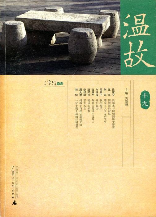 温故(十九)