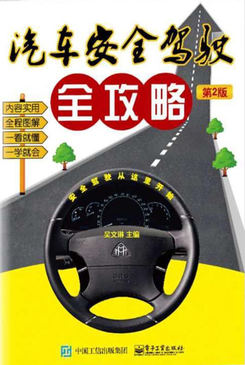 汽车安全驾驶全攻略(第2版)