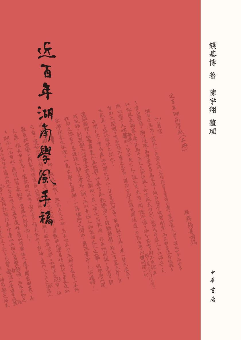 《近百年湖南学风》手稿(精)