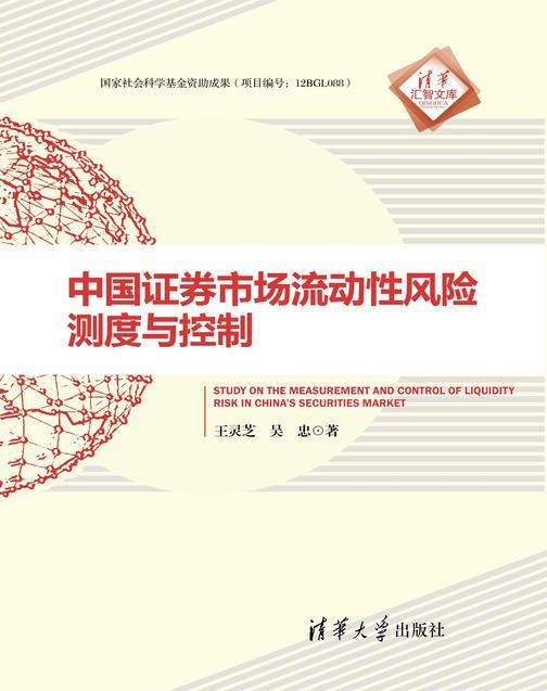中国证券市场流动性风险测度与控制