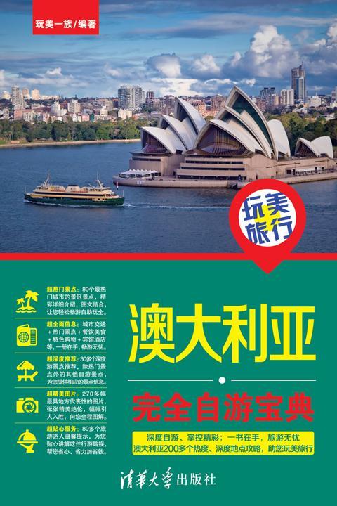 玩美旅行:澳大利亚完全自游宝典