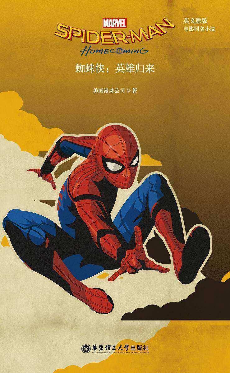 英文原版. Spider-Man:Homecoming 蜘蛛侠:英雄归来(电影同名小说)