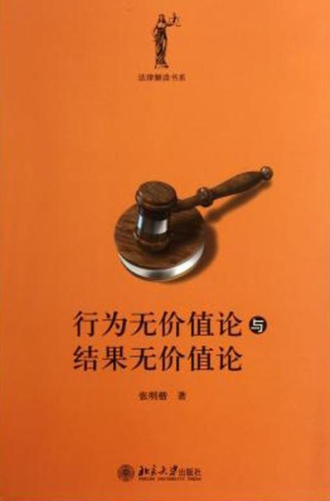行为无价值论与结果无价值论(法律解读书系)