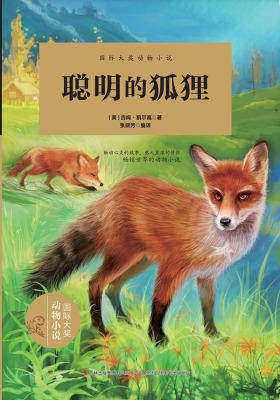 聪明的狐狸