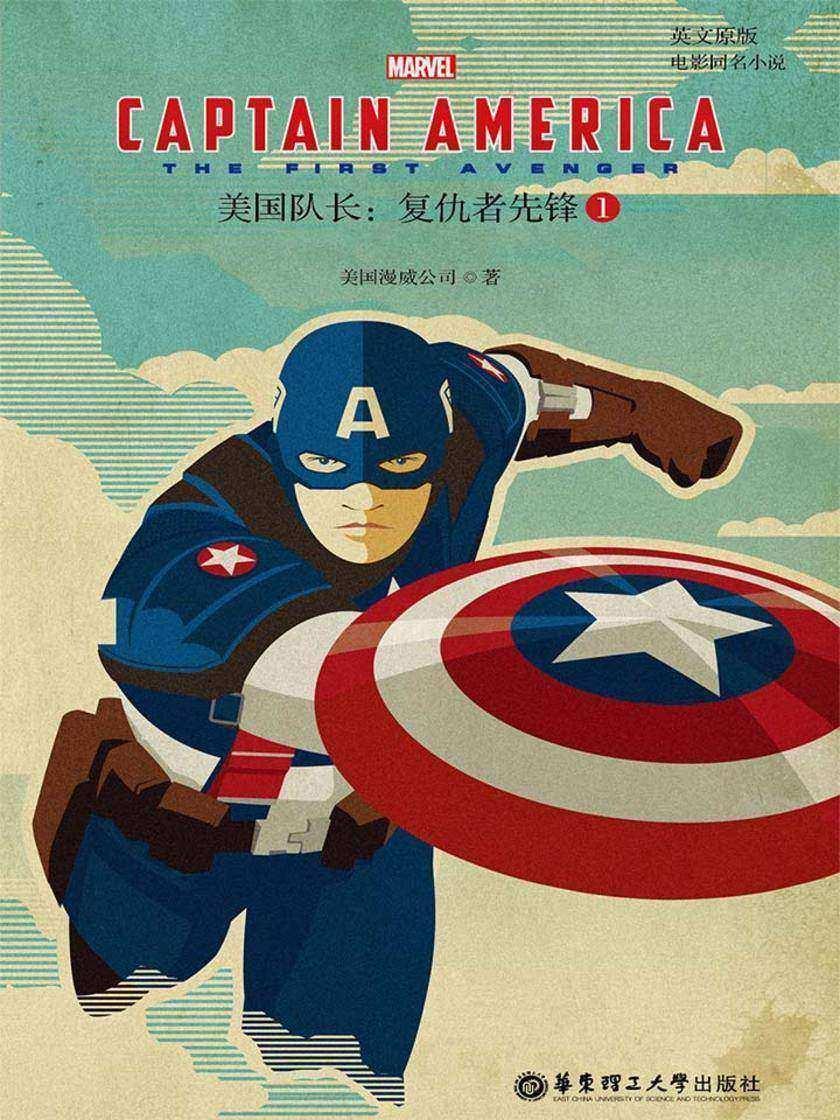 英文原版.Captain America:The First Avenger 美国队长1:复仇者先锋(电影同名小说)