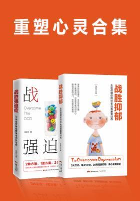 重塑心灵合集(战胜抑郁+战胜强迫症套装共2册)