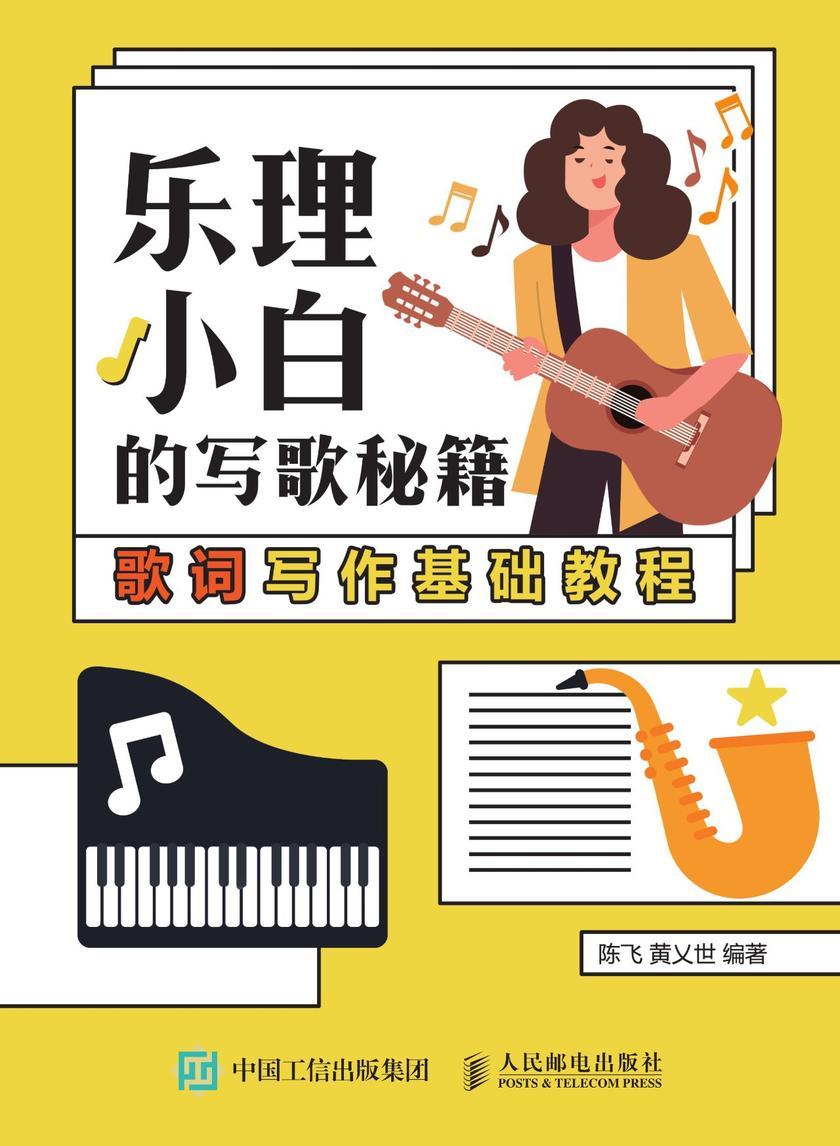 乐理小白的写歌秘籍:歌词写作基础教程
