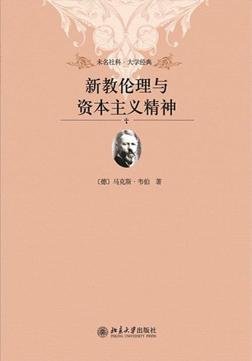 新教伦理与资本主义精神(未名社科·大学经典)