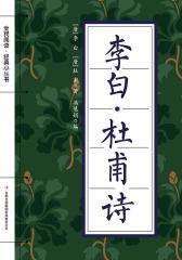 李白·杜甫诗