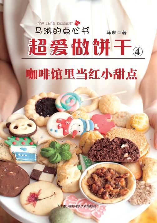 马琳的点心书之超爱做饼干4:咖啡馆里当红的小甜点