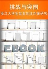 挑战与突围——浙江大学生就业创业对策研究