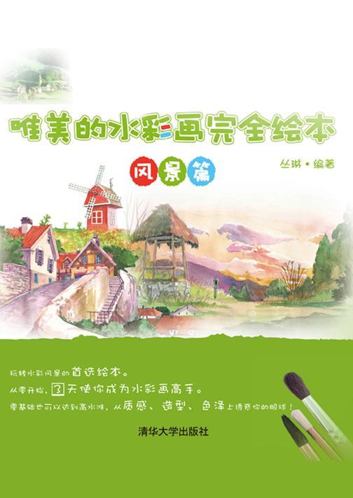 唯美的水彩画完全绘本:风景篇