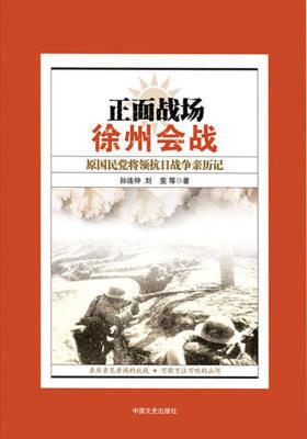 徐州会战(正面战场:原国民党将领抗日战争亲历记)
