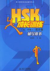 HSK成长训辅导用书