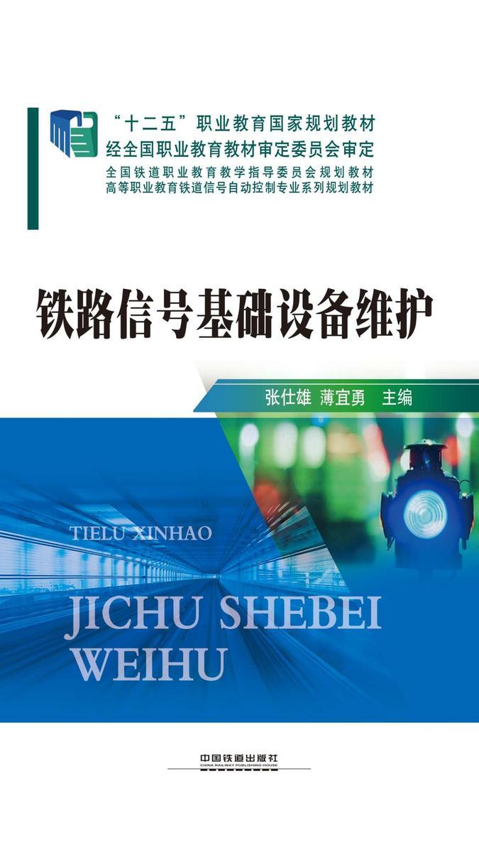 铁路信号基础设备维护