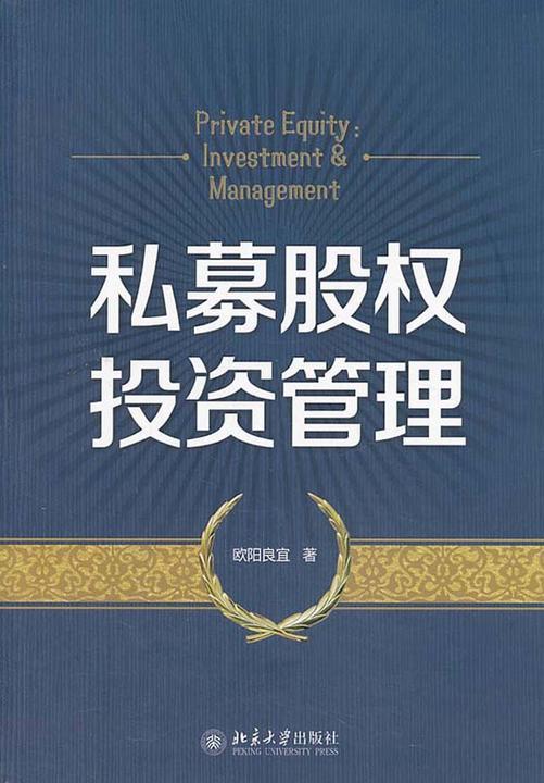私募股权投资管理