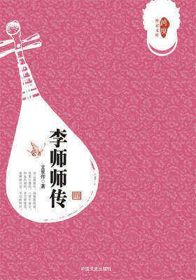 李师师传(跨度传记文库)