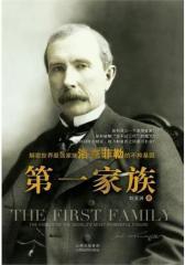家族(试读本)
