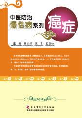 中医防治慢性病系列:癌症
