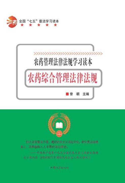 农药综合管理法律法规