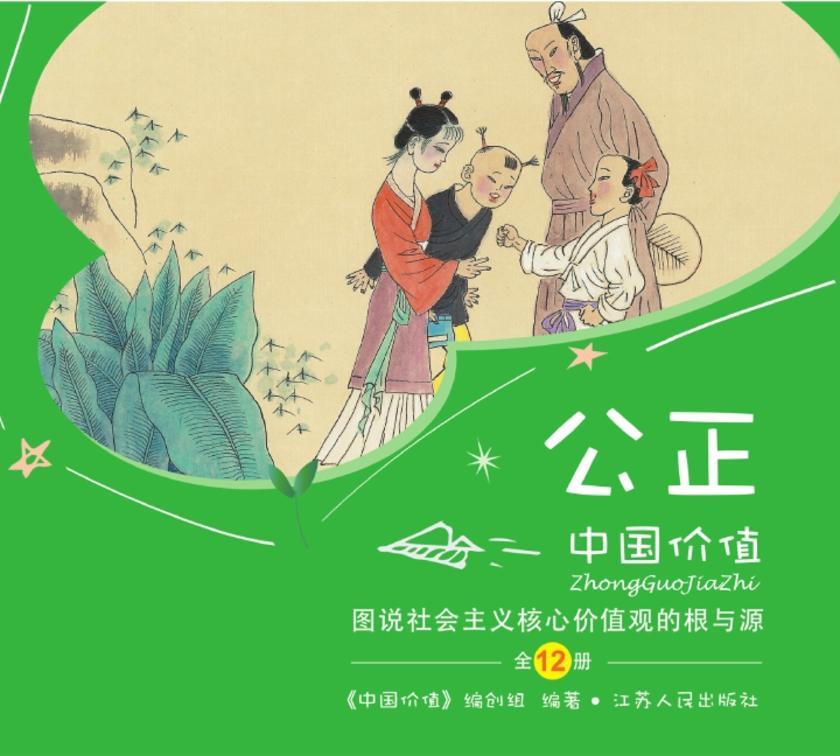 """中国价值(少儿版) 图说社会主义核心价值观""""公正""""的根与源"""