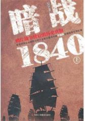 暗战1840(上)(试读本)