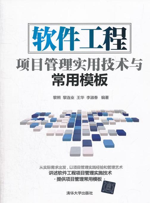 软件工程项目管理实用技术与常用模板