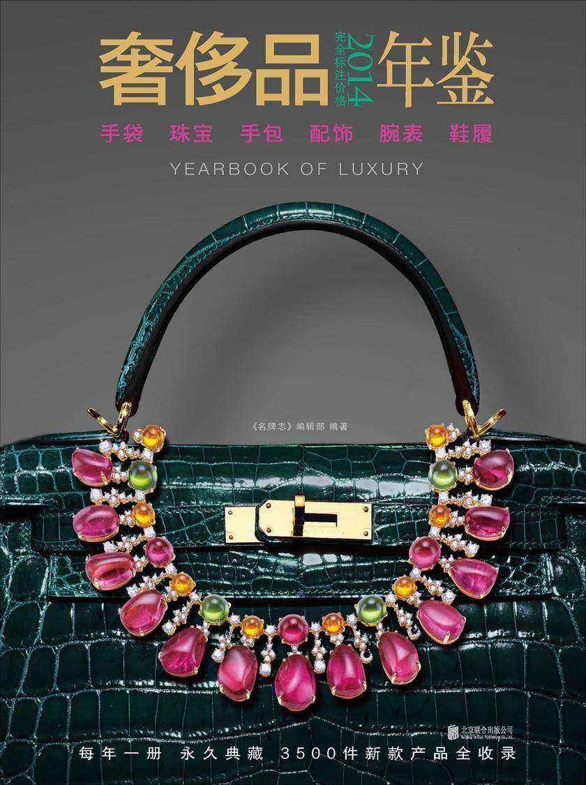 2014奢侈品年鉴