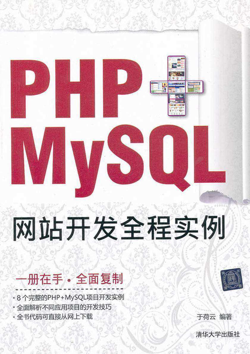 PHP+MySQL网站开发全程实例