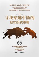 寻找穿越牛熊的股市投资策略