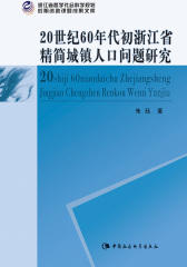 20世纪60年代初浙江省精简城镇人口问题研究