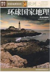 环球国家地理(黄金典藏版)——欧洲(试读本)